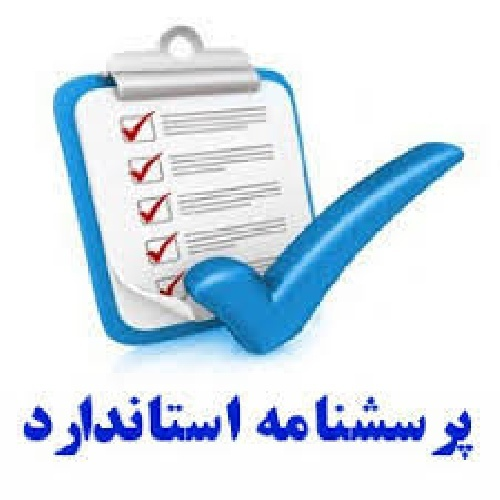 1763613 - پرسشنامه فرسودگی شغلی گلدارد(GBI)